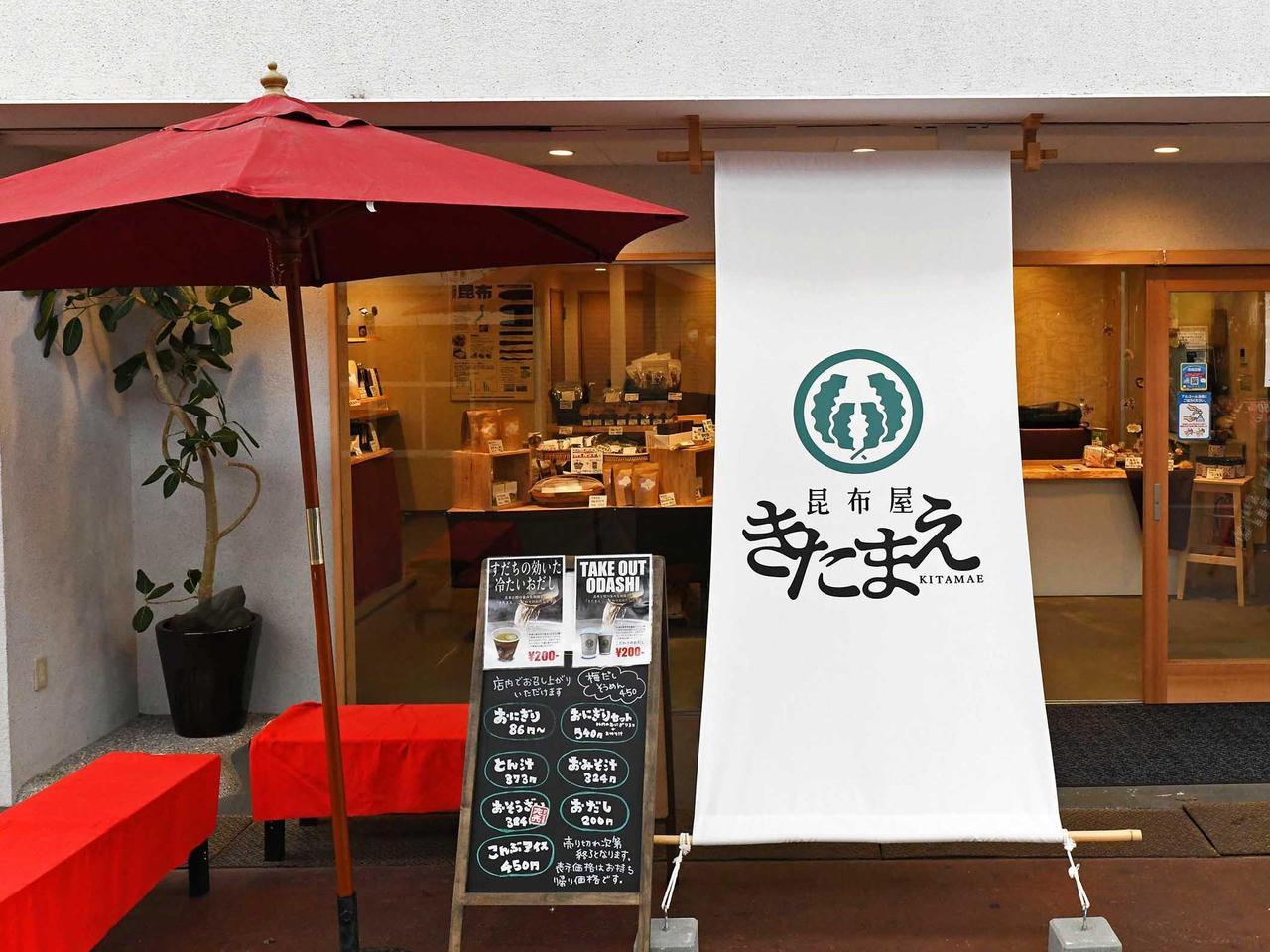 【姫路】こだわりの昆布とだしの専門店「昆布屋きたまえ」|日高食品工業株式会社