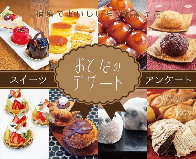 播磨でおいしい洋・和菓子店 おとなのデザート
