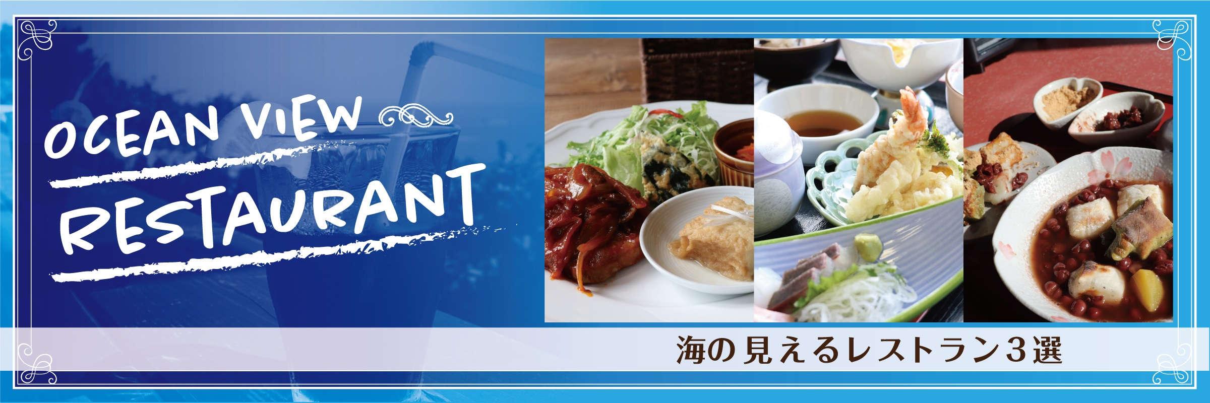 瀬戸内海の見える おすすめレストラン&カフェ3選 たつの市
