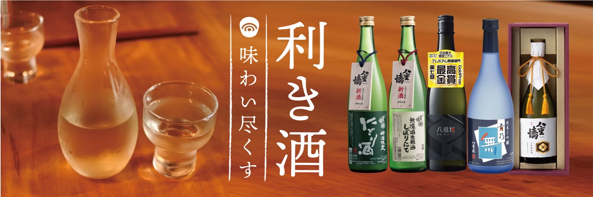 利き酒師に聞く日本酒の味わい方 利き酒の3つのポイント ~呑みたい~