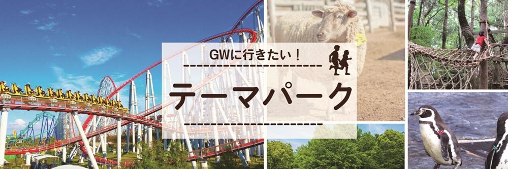 【2018年】楽しみがいっぱい♪人気テーマパークへ行こう!