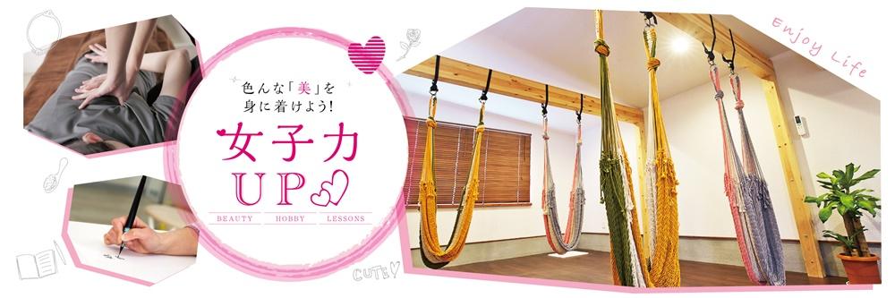 【女子力アップ♡】色んな「美」を身に着けよう♪姫路で出来る、趣味・美容・習い事まとめ【5選】