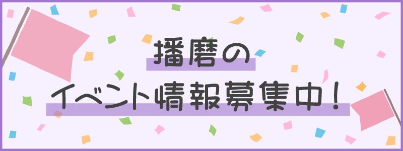 播磨のイベント情報募集中!