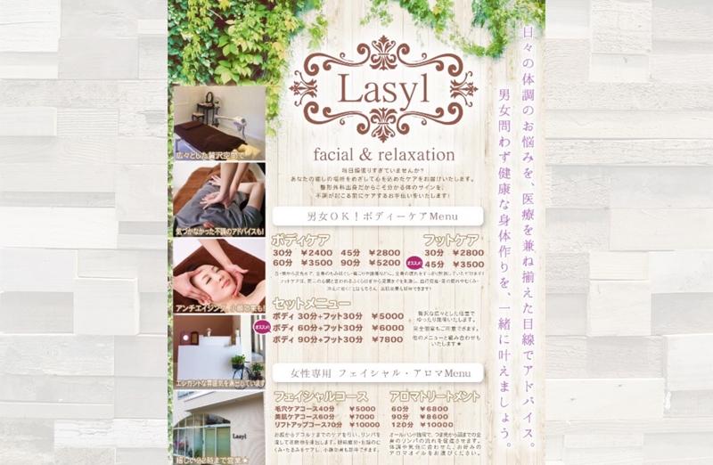 Lasyl