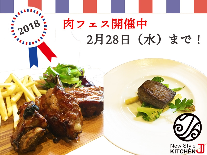 肉フェス【2018】開催中!