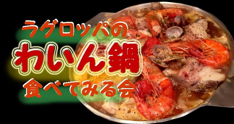 4月19日(木)ラグロッパの「わいん鍋」食べてみる会