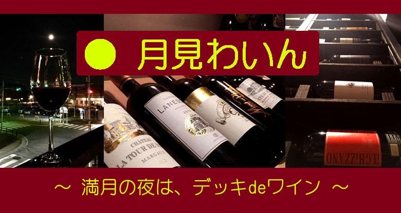 7月28日(土)月見わいん ~ 満月の夜は、デッキ de ワイン、そして同窓会 ~