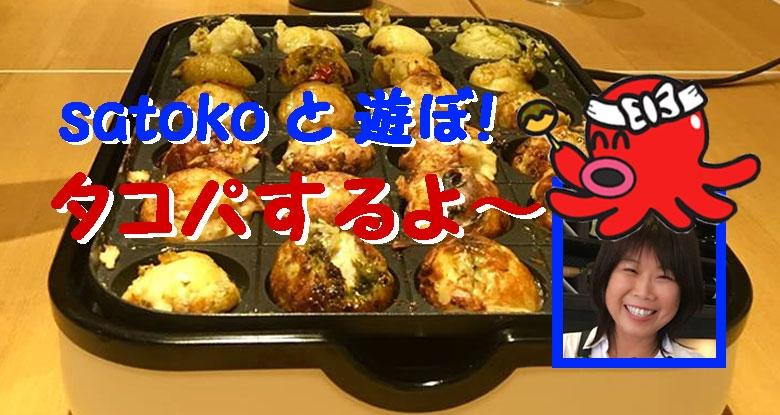 8月9日(木)satokoと遊ぼ!「タコパするよ~!」
