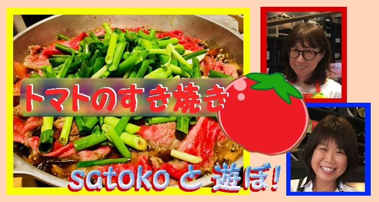8月3日(金)satokoと遊ぼ!「トマトすき焼き」一緒に食べよ~!