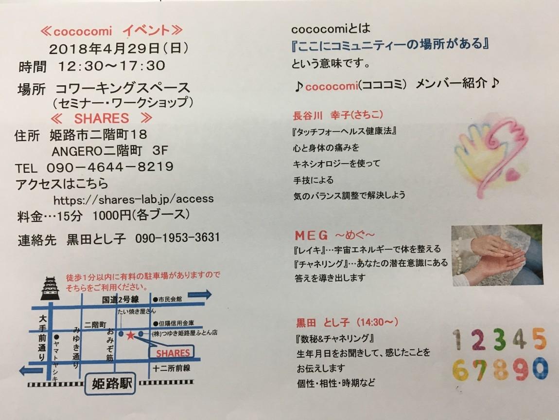 4月29日開催! 『cococomiイベント』
