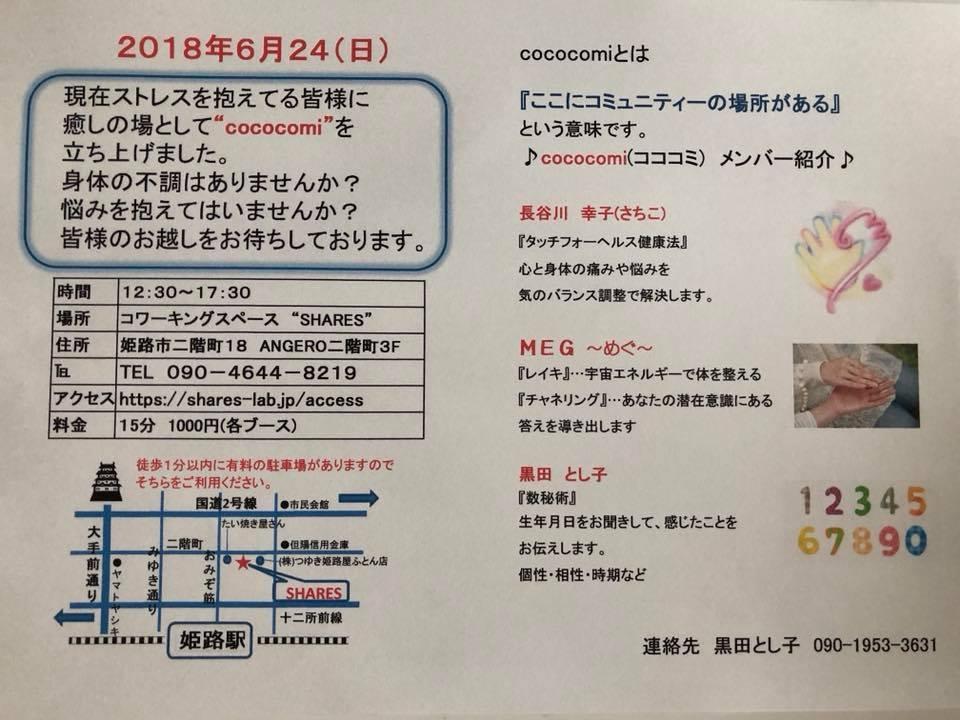 6月24日開催 癒やしの場cococomi イベント