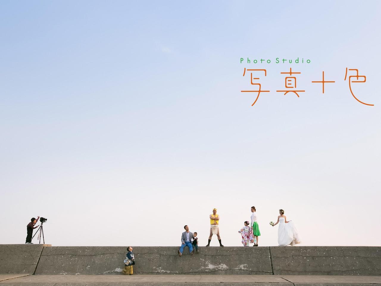 【姫路】ナチュラルからフォーマルまで!オールマイティーな写真館|フォトスタジオ写真十色