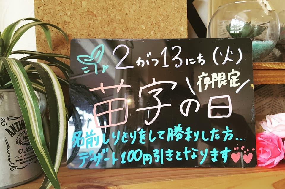 2月13日苗字の日♪【今週のイベント】