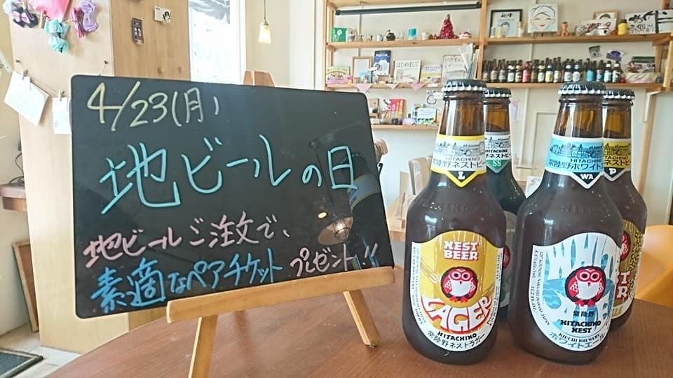 4月23日(月)地ビールの日♪【Spoonのデイリーイベント&今週のイベント】
