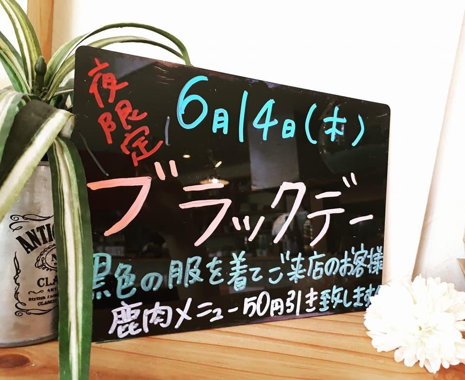 6月14日(木)ブラックデー!【今週のイベント】