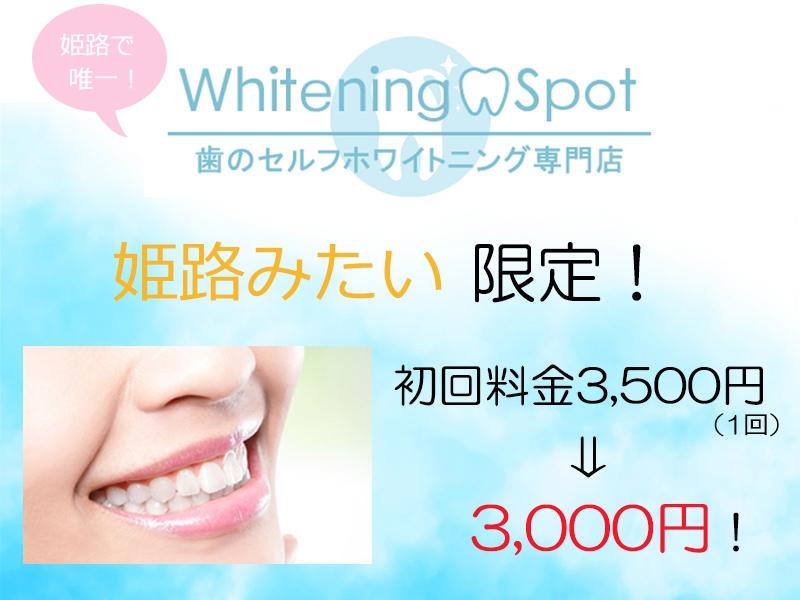 Whitening Spot